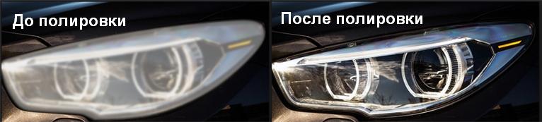 полировка фар (до и после полировки)